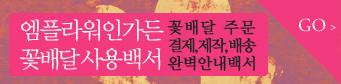 엠플라워인가든 꽃배달 사용백서
