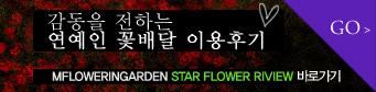 연예인 스타꽃배달 이용후기