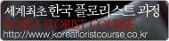 세계최초 한국 플로리스트 과정