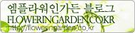 엠플라워인가든 꽃배달 블로그