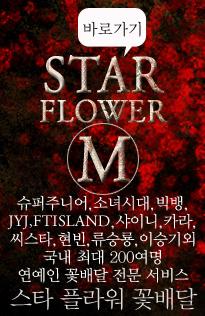 스타 플라워 꽃배달 서비스