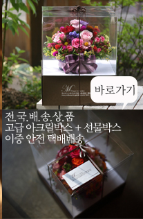 전국배송 꽃배달 서비스