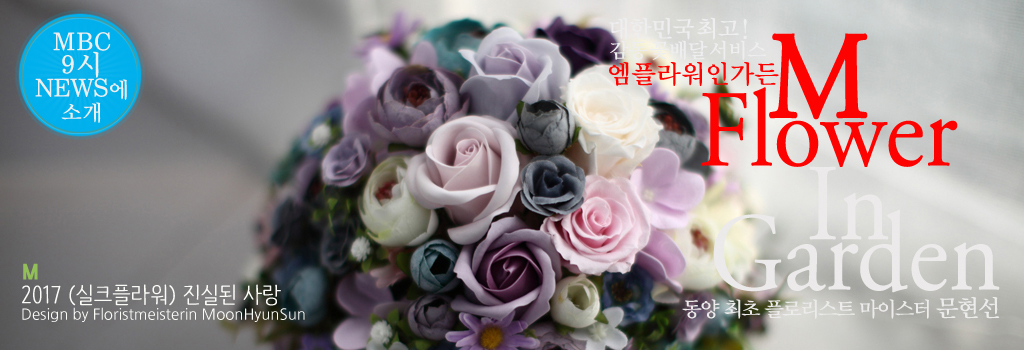엠플라워인가든 꽃배달 서비스 2017 실크플라워 진실된 사랑