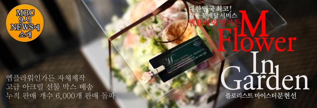엠플라워인가든 꽃배달 서비스 2017 건강하세요 시즌6