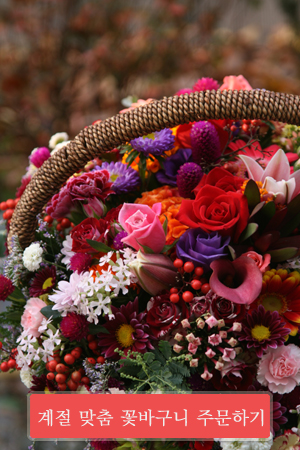 계절별 맞춤 꽃바구니 주문하기