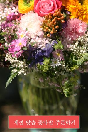 계절별 맞춤 꽃다발 주문하기
